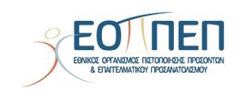 Λογότυπο ΕΟΠΠΕΠ
